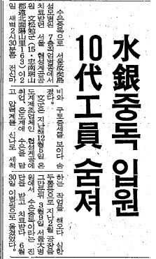 문송면 군의 죽음을 알린 중앙일보 1988년 7월 2일자 기사