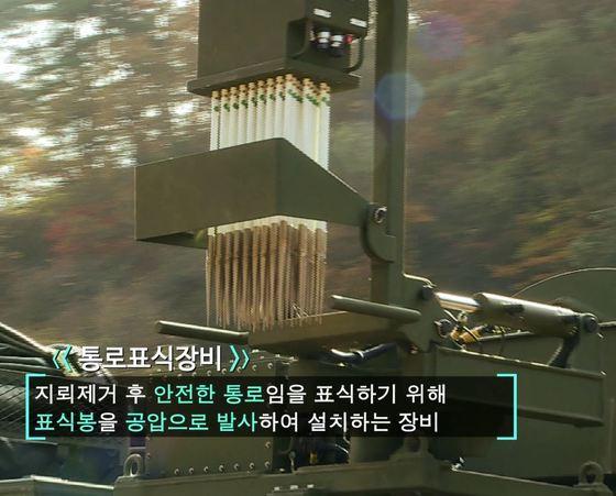 장애물 개척 전차의 통로표식장비. 안전한 통로를 알려주는 표식을 자동으로 땅에 꽂아 준다. [사진 방사청]