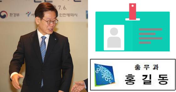 이재명 경기지사. 오른쪽 아래 사진은 경기도가 만든 명찰 제작 시안 [사진 연합뉴스ㆍPixabay]