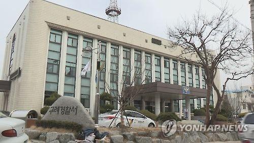 전남 구례경찰서 [연합뉴스]