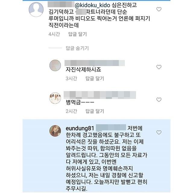 [사진 심은진 인스타그램]