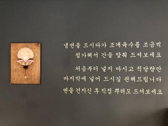 '련남면옥' 벽면에 쓰인 안내문. 조개육수는 '련남면옥'이 다른 평양냉면 집과 차별화하는 가장 중요한 포인트다.