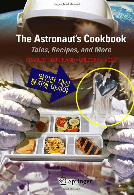 찰리 볼랜드가 30년간 나사에서의 경험을 담아 출간한 책인 '우주비행사의 요리책(The Astronaut's Cookbook: Tales, Recipes, and More)'엔 자신이 우주선의 기내 와인으로 셰리를 선정했던 과정과 이유가 적혀있다. [사진 원본 출처 amazon.com]