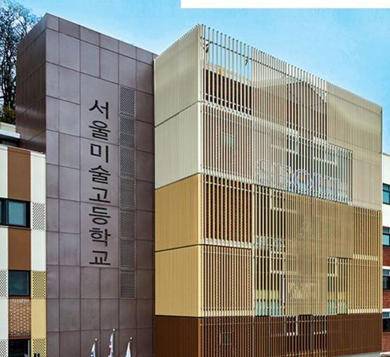 서울미술고 홈페이지 캡처.