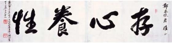 존심양성, 160X50㎝ 종이에 먹, 1948. [사진 문화유산국민신탁]
