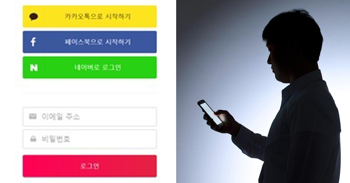 """""""'소셜로그인' 관리사각지대…개인정보 과다제공, 유출시 피해 확대"""""""