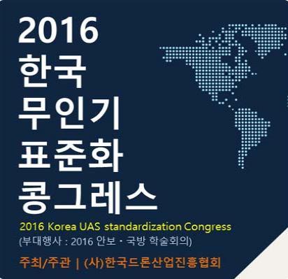 '2016 한국 무인기표준화 콩그레스'… 12일 킨텍스 개최