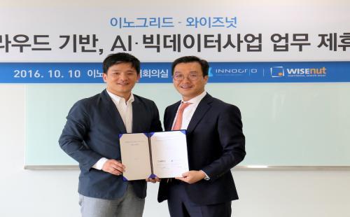 이노그리드-와이즈넛,클라우드기반 AI·빅데이터 사업 제휴