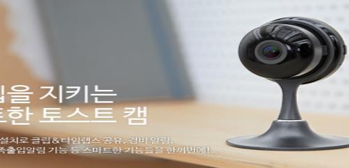 NHN엔터테인먼트, 클라우드 기반 '토스트캠2.0' 출시