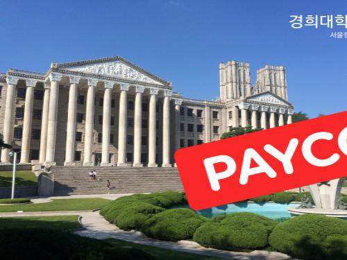 NHN엔터테인먼트, 경희대 서울 캠퍼스 내 '페이코존' 조성