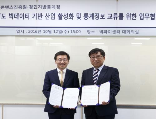 경기콘텐츠진흥원-경인지방통계청, 빅데이터 산업 활성화 협력