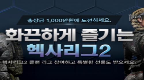 드래곤플라이, '스페셜포스2 헥사리그2 대전' 연다