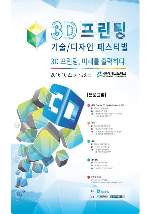 경기테크노파크, '2016 3D 프린팅 기술·디자인 페스티벌' 개최