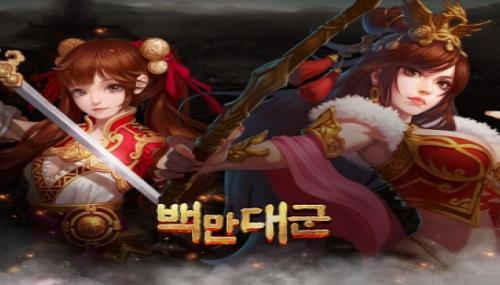 아이엠아이, 웹게임 '백만대군' 채널링 서비스