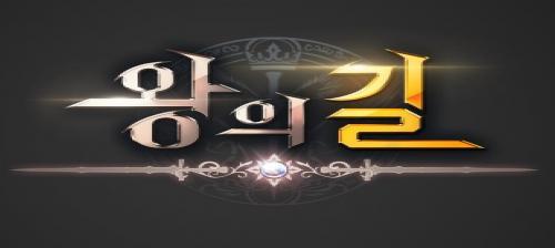스마일게이트, 모바일 RPG '왕의 길' 공개