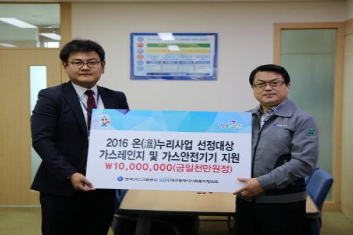 한국가스기술공사, 온누리사업 선정대상에 가스안전기기 지원