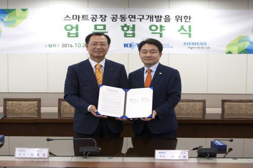 한국지멘스-전자부품연구원, 스마트 공장 공동연구개발 MOU 체결
