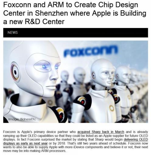 폭스콘, 영국 ARM과 中선전에 반도체 설계 거점 설치