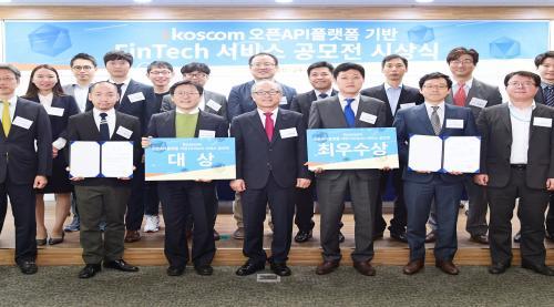 코스콤 핀테크 공모전서 '지속가능발전소' 대상 수상
