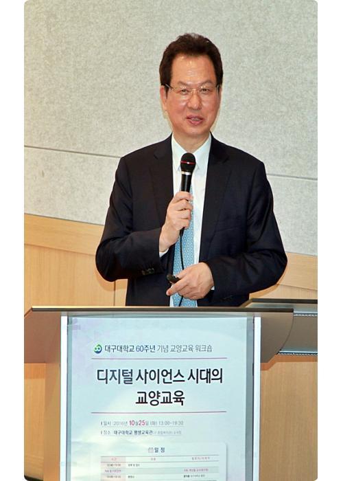 서남수 전 장관, 대구대 교양교육 워크숍서 기조강연