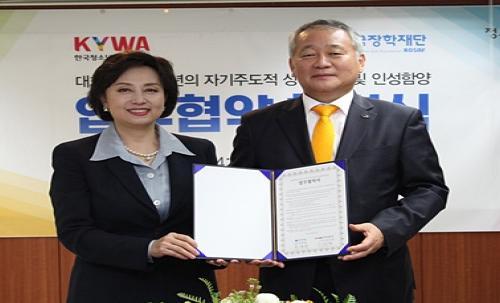 한국장학재단, 미래인재 육성 지원을 위한 업무협약 체결