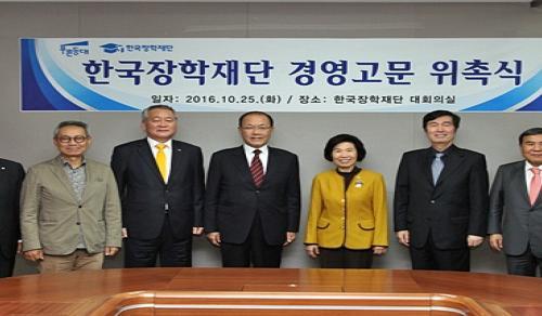 한국장학재단, 경영고문 8명 위촉
