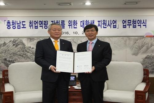 한국장학재단, 충남도 대학생을 위한 포괄적 지원사업 업무협약 체결