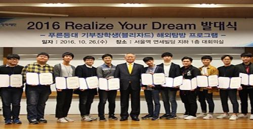 한국장학재단, '2016 Realize Your Dream' 발대식 개최