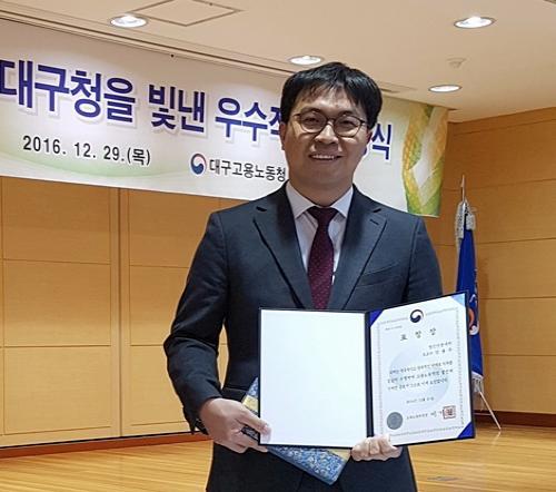 영진전문대학 장용주 교수, 고용노동부장관 표창 수상