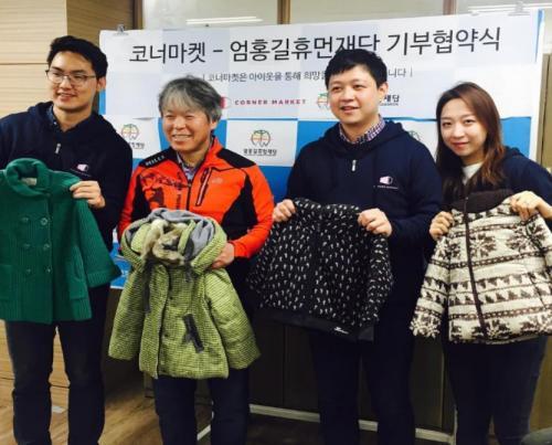 코너마켓, 유아동복 1300여 벌 기부…'엄홍길 휴먼재단'과 기부협약 체결
