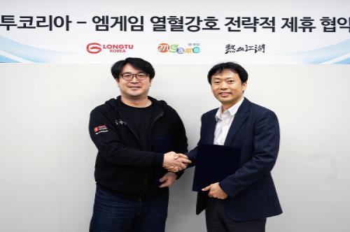 엠게임, 룽투와 '열혈강호' 모바일게임 공동개발