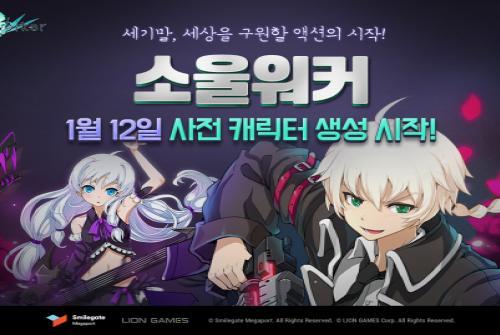 스마일게이트, '소울워커' 사전 캐릭터 생성 시작