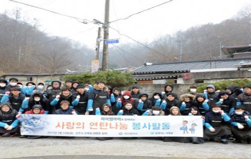 아이엠아이, 임직원들과 '연탄 나눔 봉사활동' 진행
