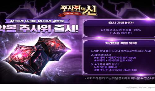 조이시티, '주사위의 신' 신규 콘텐츠 3종 추가