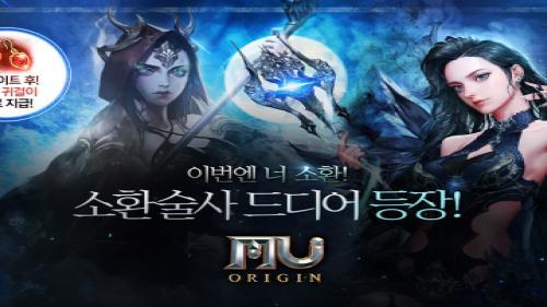 웹젠, '뮤 오리진' 소환술사 업데이트 진행