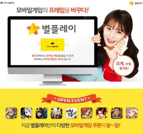 카카오, '별플레이' 게임 서비스 공개