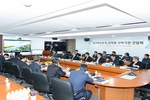 한국가스공사, 대구 소재 산업부 산하 공공기관 간담회 개최