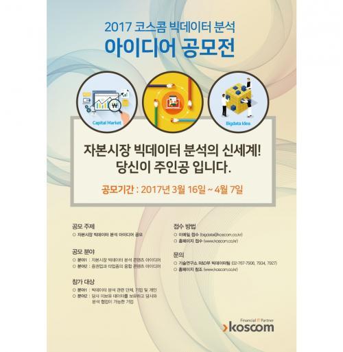 코스콤, 신규 콘텐츠 발굴 위한 빅데이터 공모전 개최