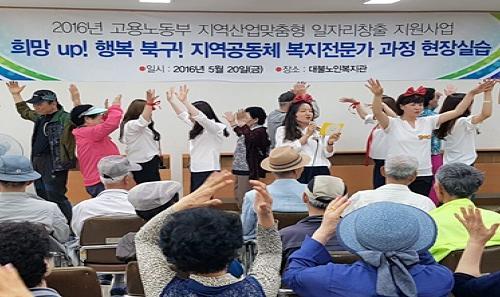 영진전문대학, 지역공동체 복지전문가 무료 교육 과정 개설
