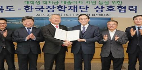 한국장학재단, 전북도와 학자금대출 이자지원 협약
