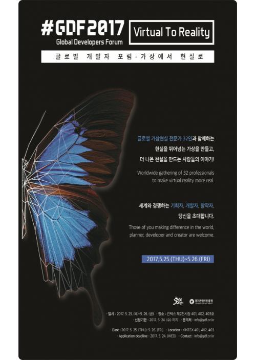 경기콘텐츠진흥원, '가상 및 증강 글로벌개발자포럼' 주요 강연 공개