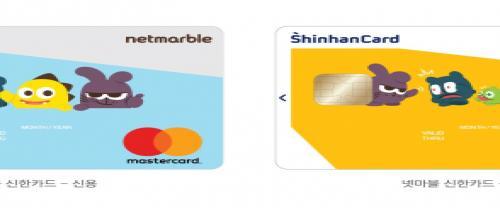 넷마블게임즈, 앱마켓에서 할인 받는 '신한카드 2종' 출시