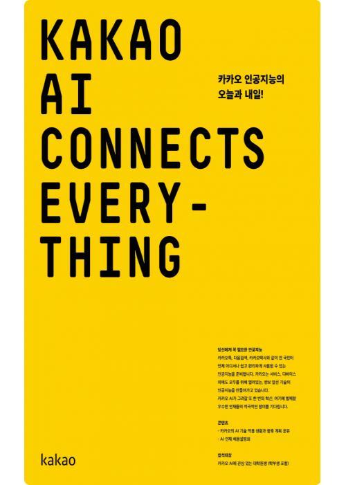 카카오, AI 인재상시채용…11개 대학 채용 설명회 실시
