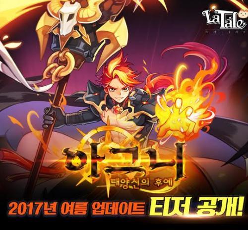액토즈소프트, '라테일' 티저 페이지 공개