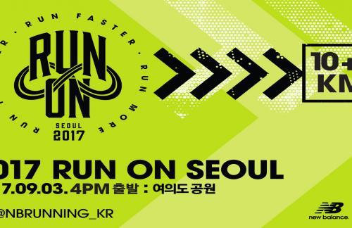 뉴발란스, '2017 런온 서울' 마라톤 9월 3일 개최…참가자 모집