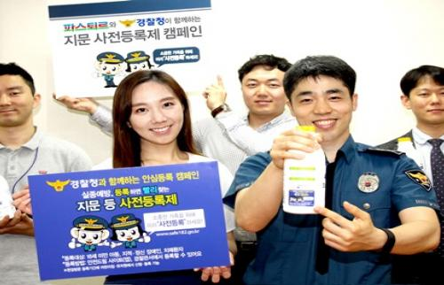 롯데푸드 파스퇴르, 경찰청과 '지문 등 사전등록제' 캠페인