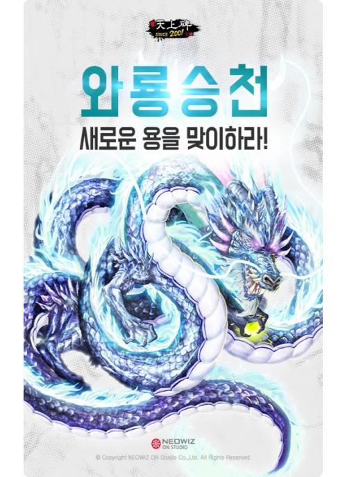 네오위즈, '신 천상비' 신 서버 '와룡승천' 오픈