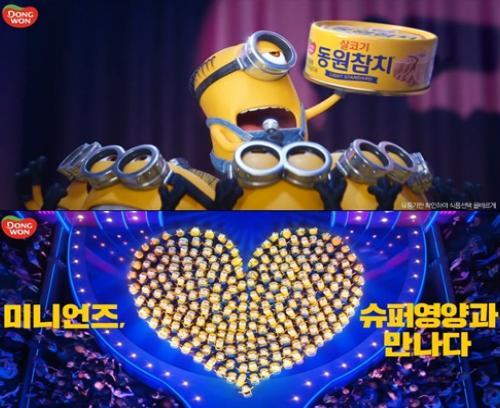 동원FB, 동원참치와 미니언즈 협업 광고 공개