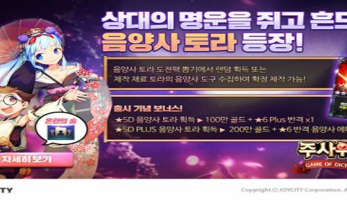 조이시티, '주사위의 신' 신규캐릭터 음양사 토라 적용