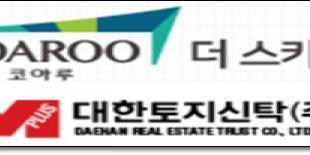 대한토지신탁 '코아루' 또 미분양사태…포천 더 스카이 '청약자 전무'